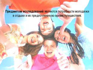 Предметом исследований являются потребности молодежи в отдыхе и их предпочтен