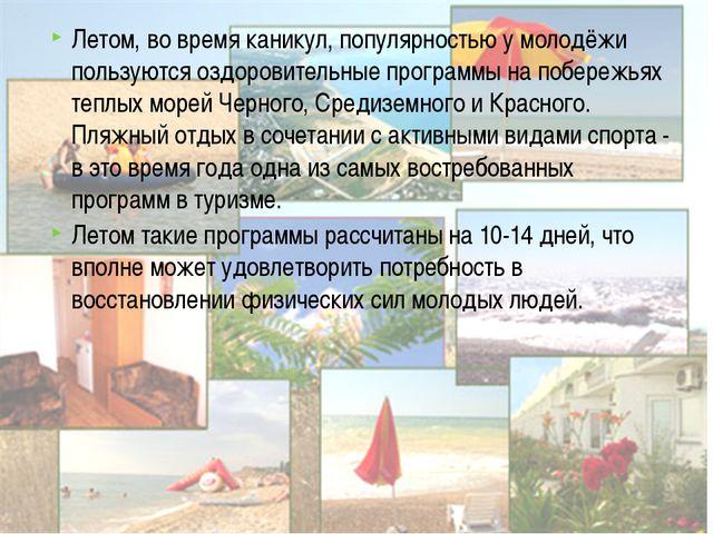 Летом, во время каникул, популярностью у молодёжи пользуются оздоровительные...