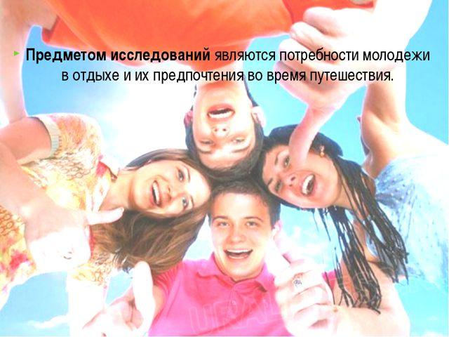 Предметом исследований являются потребности молодежи в отдыхе и их предпочтен...