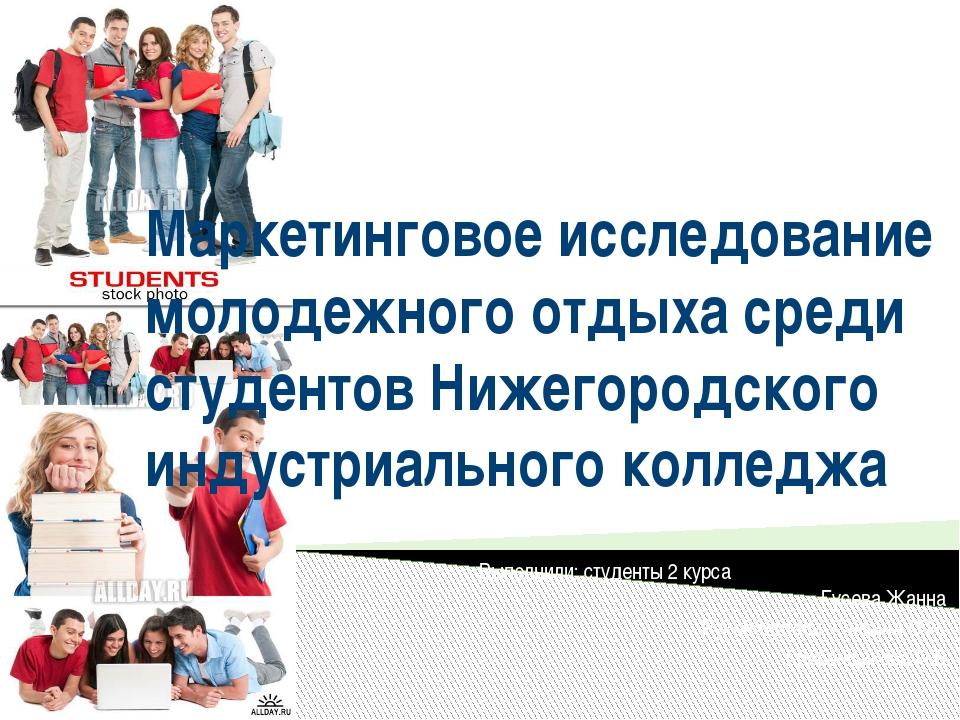 Маркетинговое исследование молодежного отдыха среди студентов Нижегородского...