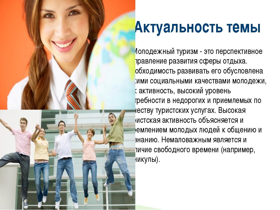 Молодежный туризм - это перспективное направление развития сферы отдыха. Нео...