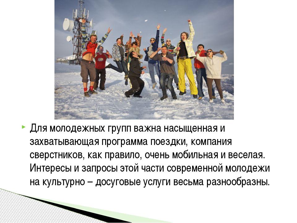 Для молодежных групп важна насыщенная и захватывающая программа поездки, комп...