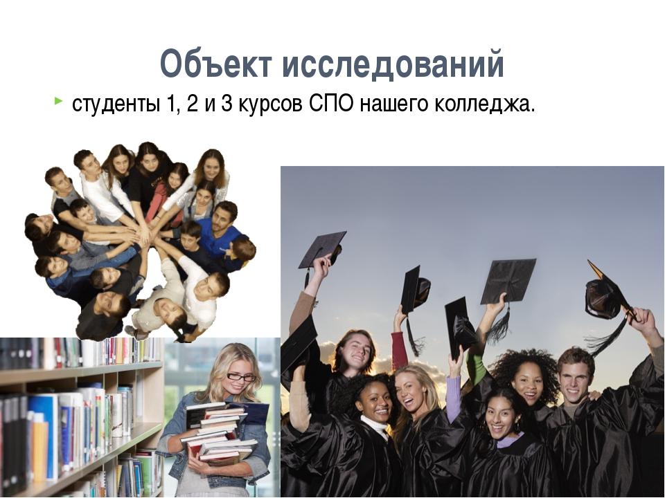 студенты 1, 2 и 3 курсов СПО нашего колледжа. Объект исследований