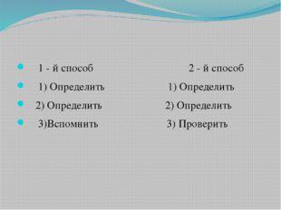 1 - й способ 2 - й способ 1) Определить 1) Определить 2) Определить 2) Опред