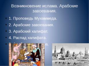 Возникновение ислама. Арабские завоевания. 1. Проповедь Мухаммеда. 2. Арабски