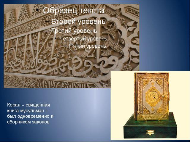 Коран – священная книга мусульман – был одновременно и сборником законов