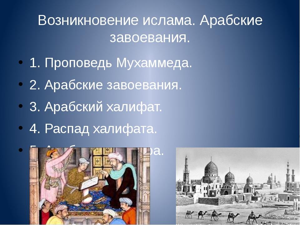 Возникновение ислама. Арабские завоевания. 1. Проповедь Мухаммеда. 2. Арабски...