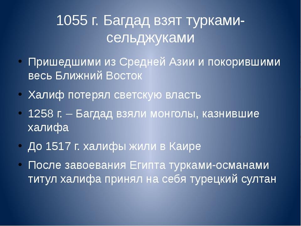1055 г. Багдад взят турками-сельджуками Пришедшими из Средней Азии и покоривш...