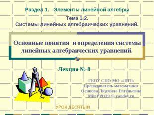 Основные понятия и определения системы линейных алгебраических уравнений. ГБО