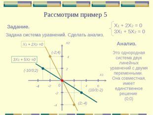 Рассмотрим пример 5 Х1 + 2Х2 = 0 3Х1 + 5Х2 = 0 Это однородная система двух ли