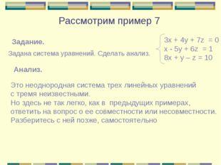 3x + 4y + 7z = 0 x - 5y + 6z = 1 8x + y – z = 10 Это неоднородная система тре