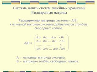 Система записи систем линейных уравнений Расширенная матрица Расширенная матр