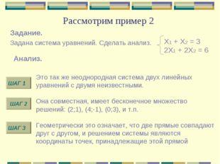 Рассмотрим пример 2 Х1 + Х2 = 3 2Х1 + 2Х2 = 6 Задание. Задана система уравнен