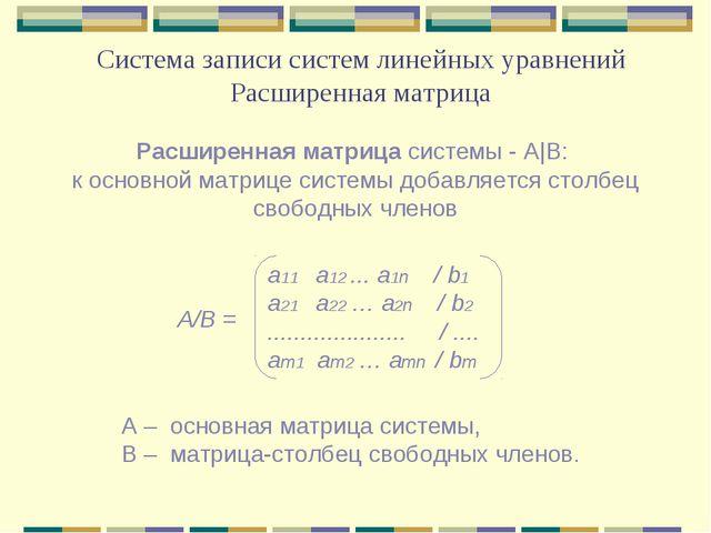 Система записи систем линейных уравнений Расширенная матрица Расширенная матр...