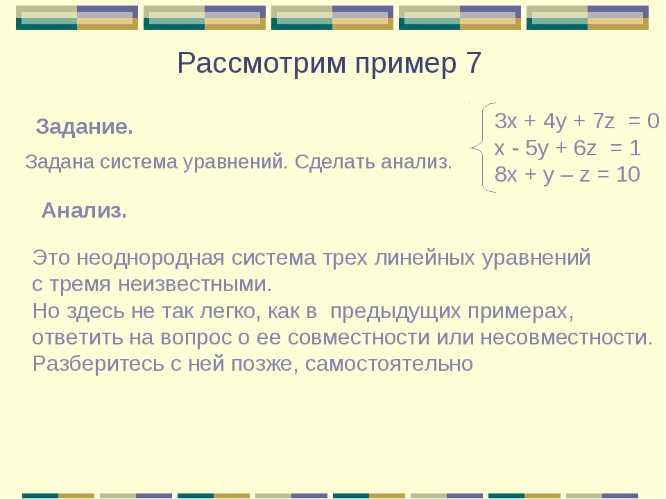 3x + 4y + 7z = 0 x - 5y + 6z = 1 8x + y – z = 10 Это неоднородная система тре...
