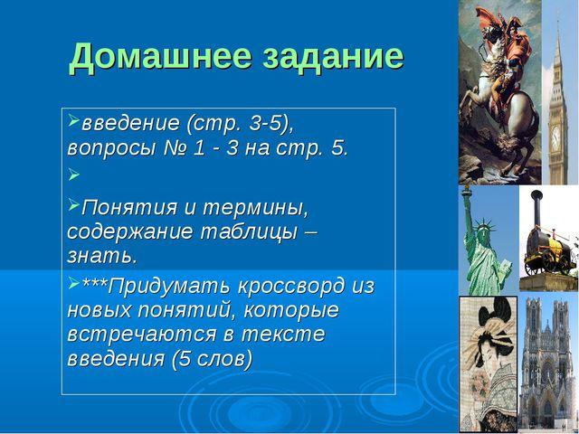 Домашнее задание введение (стр. 3-5), вопросы № 1 - 3 на стр. 5. Понятия и те...