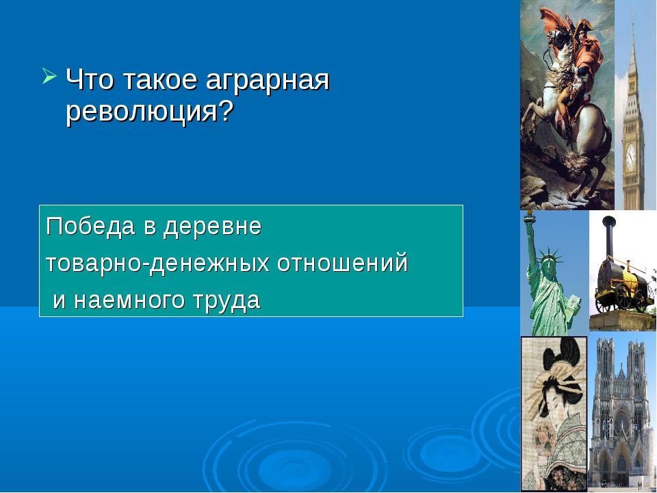 Что такое аграрная революция? Победа в деревне товарно-денежных отношений и н...