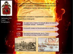 Пожары – неизбежное зло в большом городе, и для Санкт-Петербурга огненная сти