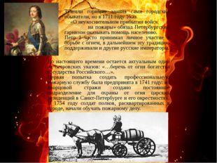 Тушили горящие здания сами городские обыватели, но в 1711 году Указ «О неукос
