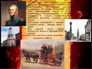 24 июня 1803 года император Александр I подписал указ, по которому жители сто
