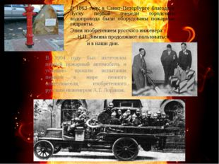 В 1904 году был изготовлен первый пожарный автомобиль и успешно прошли испыта