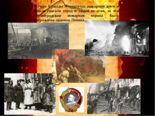 В годы блокады Ленинграда пожарные днем и ночью спасали город и людей от огня