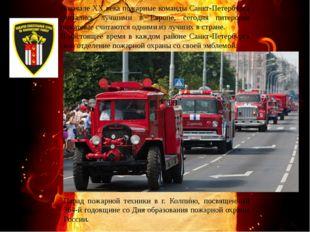 В начале XX века пожарные команды Санкт-Петербурга считались лучшими в Европе