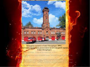 Пожарная каланча в Санкт-Петербурге 1884г, в настоящее время здесь расположен