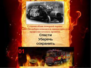 С годами облик пожарной охраны Санкт-Петербурга изменился, однако сама суть п