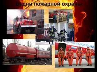 Будни пожарной охраны