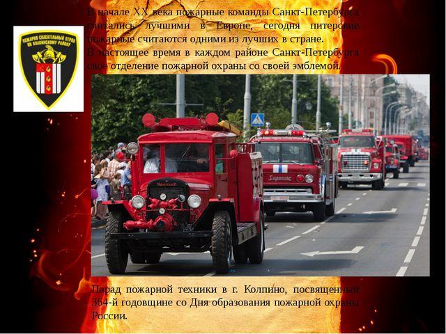 В начале XX века пожарные команды Санкт-Петербурга считались лучшими в Европе...
