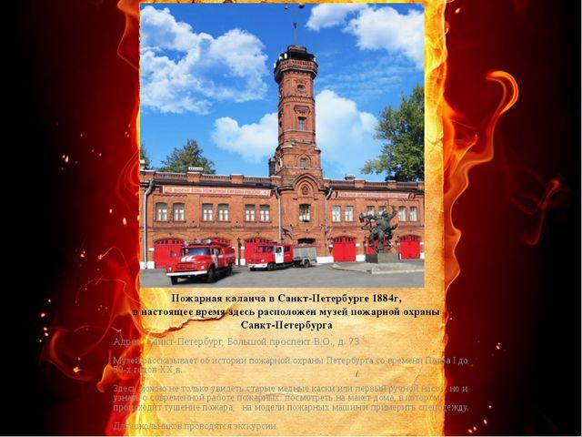 Пожарная каланча в Санкт-Петербурге 1884г, в настоящее время здесь расположен...