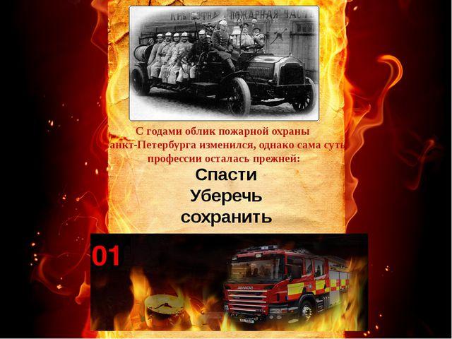 С годами облик пожарной охраны Санкт-Петербурга изменился, однако сама суть п...
