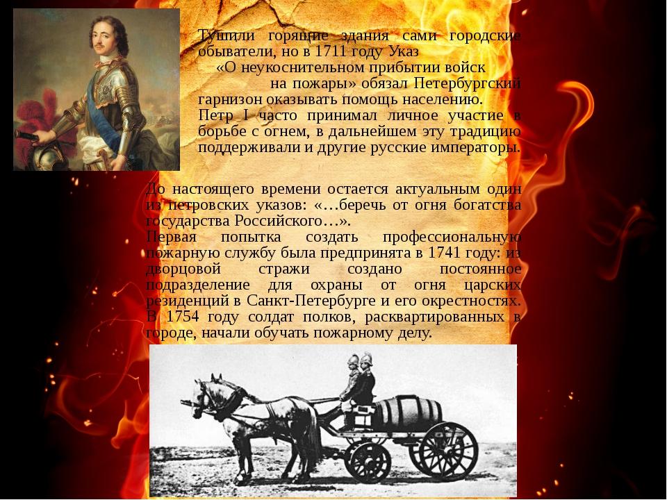 Тушили горящие здания сами городские обыватели, но в 1711 году Указ «О неукос...