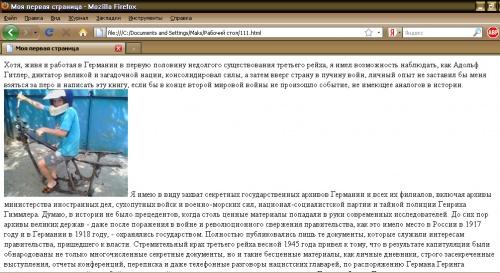 Вставка изображений в веб-страницу