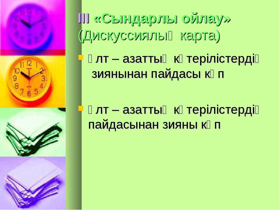 ІІІ «Сындарлы ойлау» (Дискуссиялық карта) Ұлт – азаттық көтерілістердің зияны...