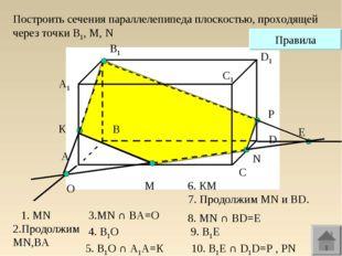A1 А В В1 С С1 D D1 M N Построить сечения параллелепипеда плоскостью, проходя