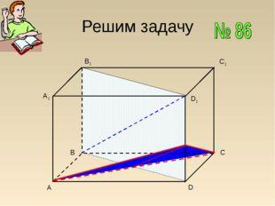 Решим задачу A C1 D A1 B1 D1 B C