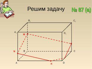 Решим задачу A C1 D A1 B1 D1 B C M N K