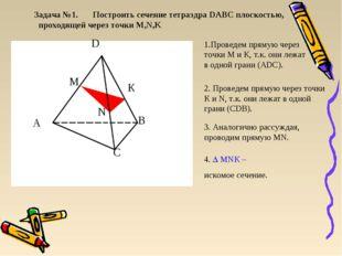 Задача №1. Построить сечение тетраэдра DABC плоскостью, проходящей через точк