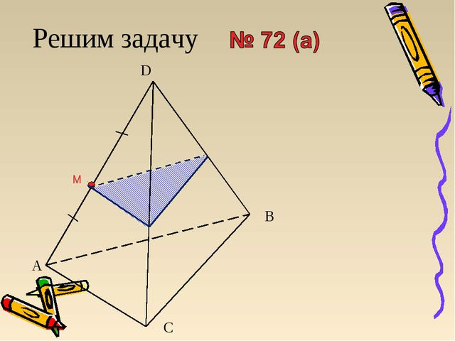 Решим задачу M A B C D