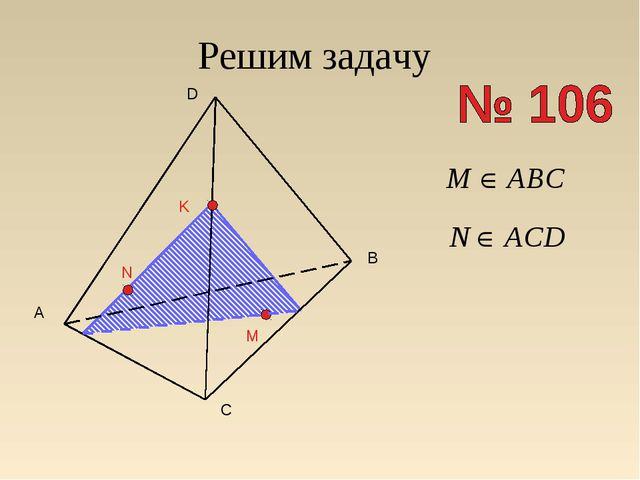 Решим задачу A B C D M N K