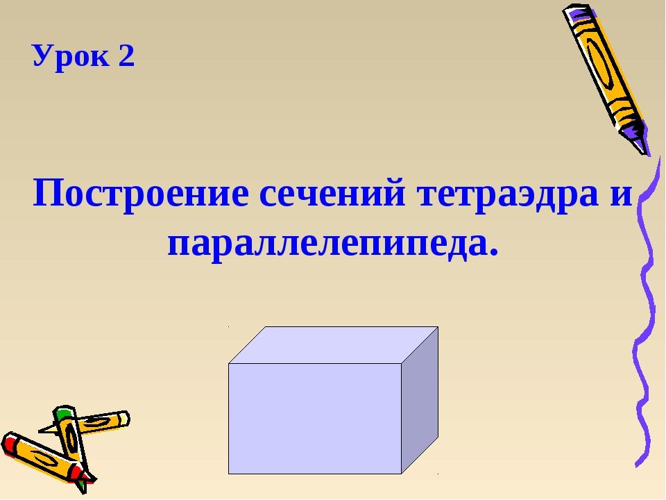 Урок 2 Построение сечений тетраэдра и параллелепипеда.