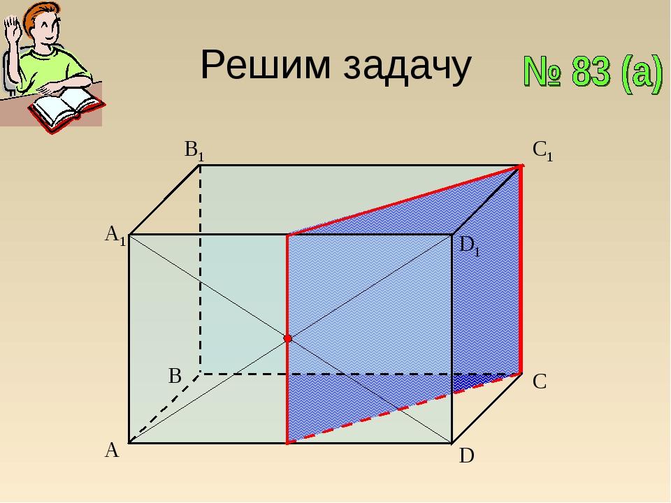 Решим задачу С1 С D1 D B1 A1 B A