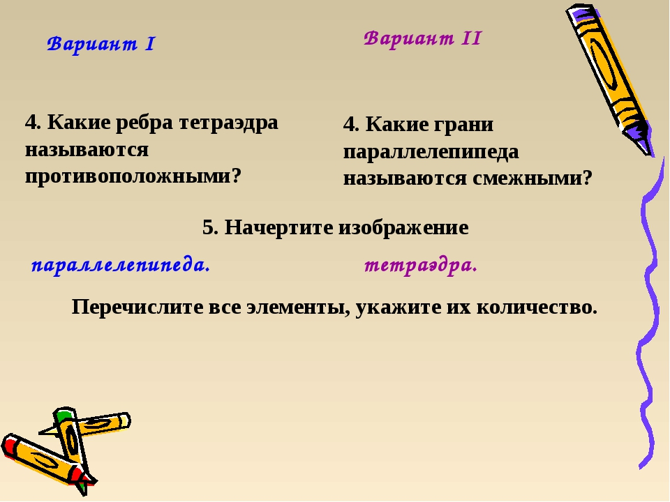 Вариант I Вариант II 4. Какие ребра тетраэдра называются противоположными? 4....
