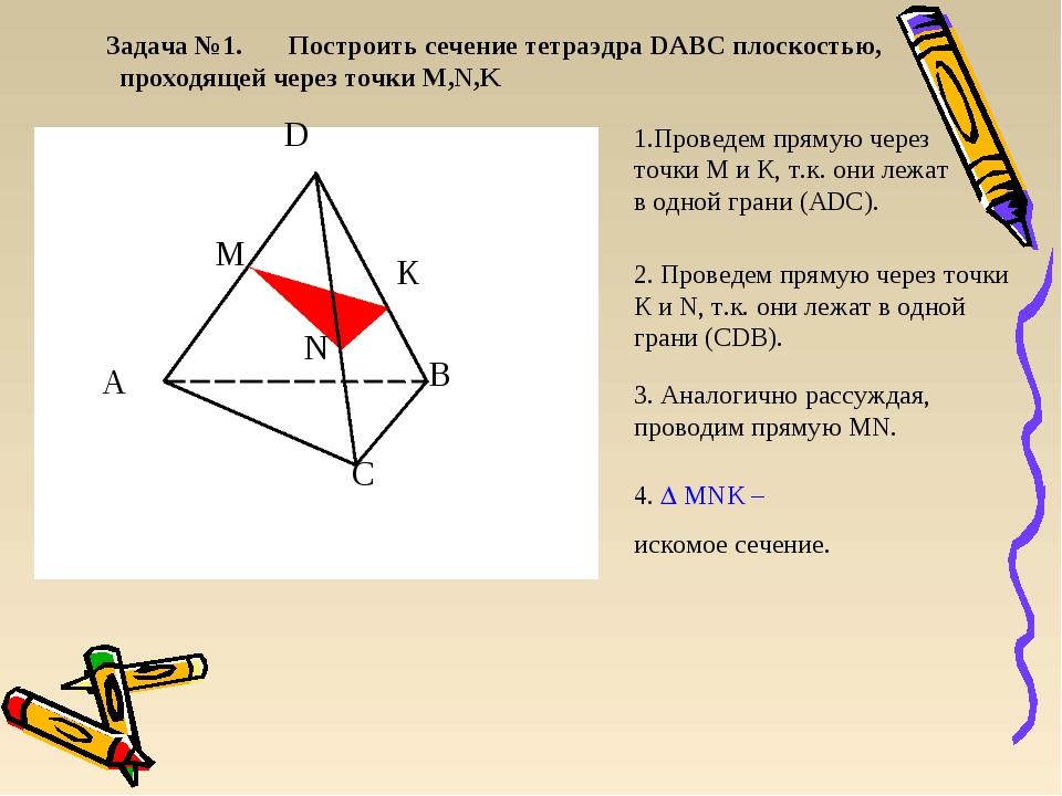 Задача №1. Построить сечение тетраэдра DABC плоскостью, проходящей через точк...