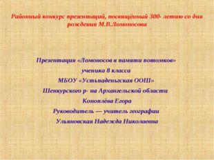 Районный конкурс презентаций, посвящённый 300- летию со дня рождения М.В.Ломо