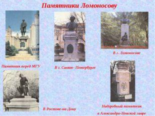 Памятник перед МГУ Памятники Ломоносову В г. Санкт- Петербурге Надгробный пам