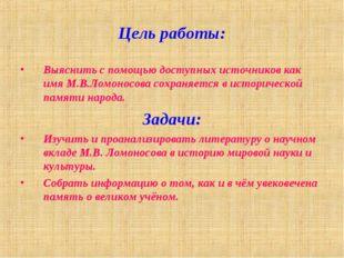 Цель работы: Выяснить с помощью доступных источников как имя М.В.Ломоносова с