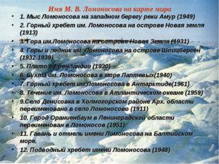 Имя М. В. Ломоносова на карте мира 1. Мыс Ломоносова на западном берегу реки